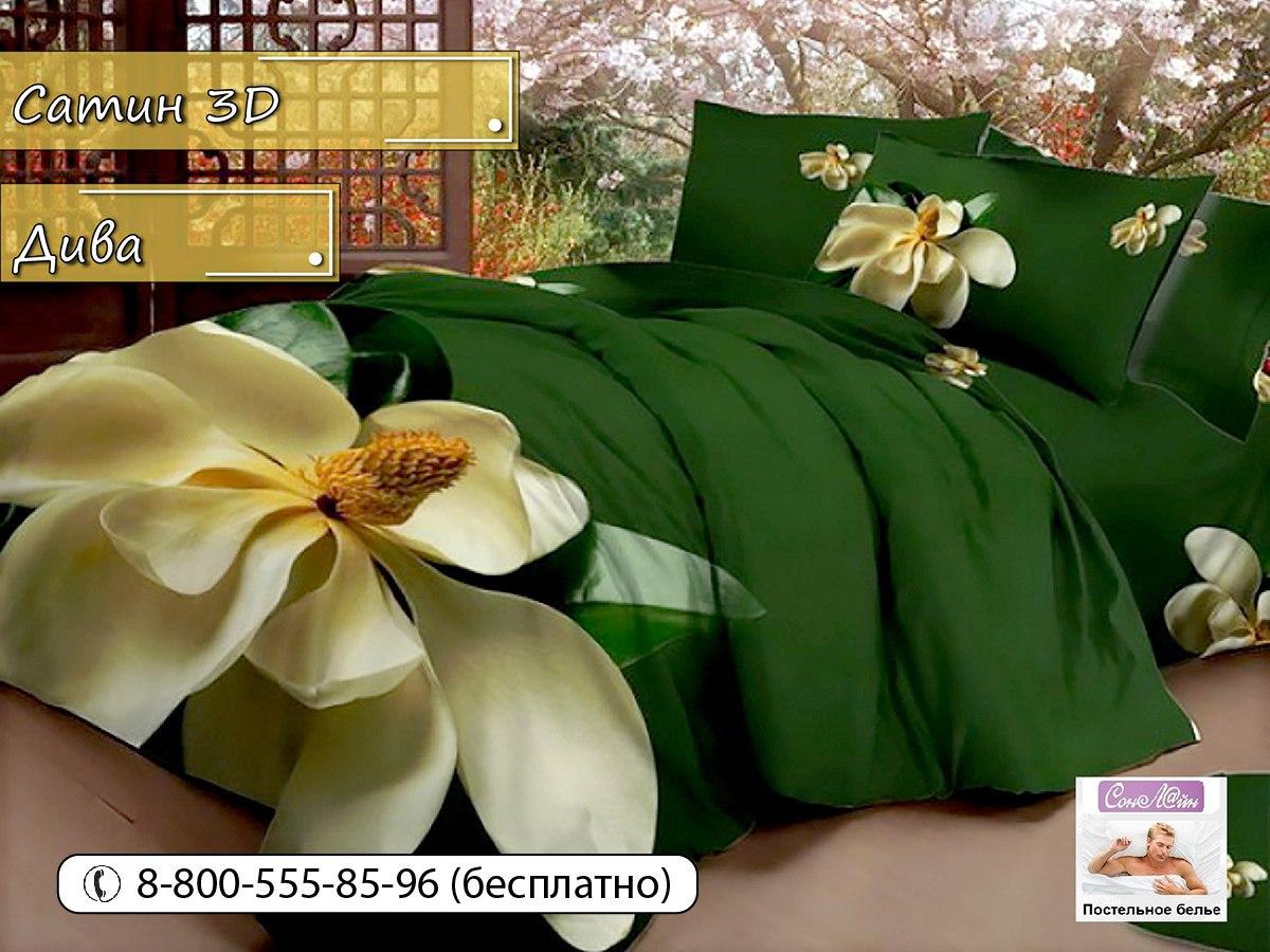 «Сонл@йн» - постельное белье с эффектом 3D с доставкой по России»